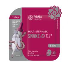 AsiaKiss Multi step mask snake, 2мл+20мл Маска мультишаговая со змеиным ядом