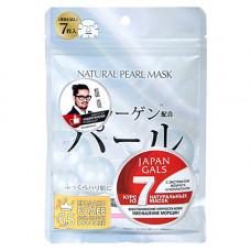 Japan Gals Face masks with pearl extract, 7шт Курс масок для лица с экстрактом жемчуга